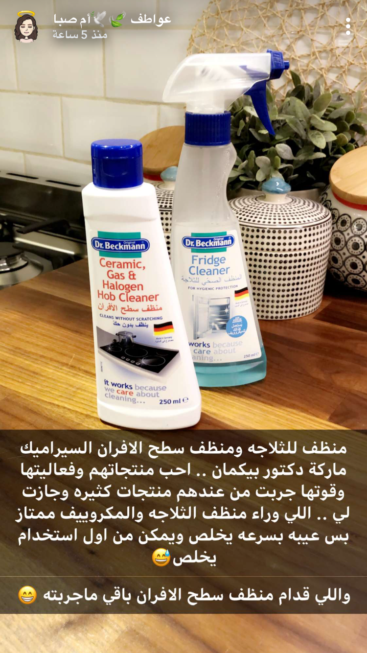 Pin By Wafa On Clean Cleaning Hob Cleaner Spray Bottle