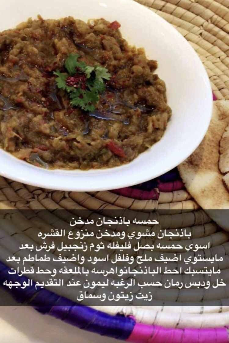 حمسة باذنجان Cooking Food And Drink Yummy Food