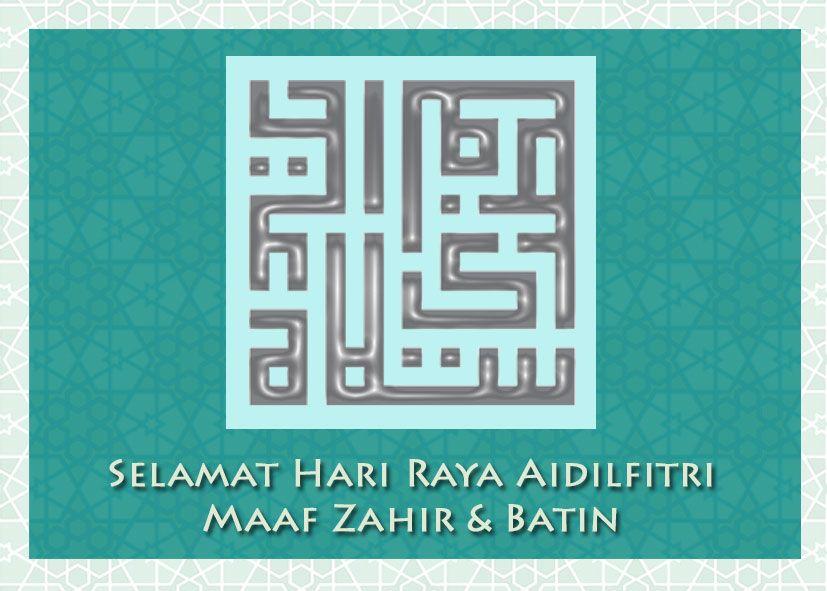 5 Design Kad Hari Raya Tahun 2014 Idul Fitri