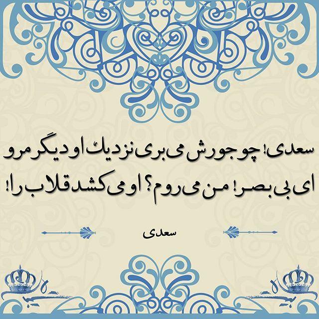 یک غزل زیبا از شیخ اجل سعدی شیرازی مجمع حافظان قرآن کاشمر Farsi Poem Persian Poetry Persian Poem