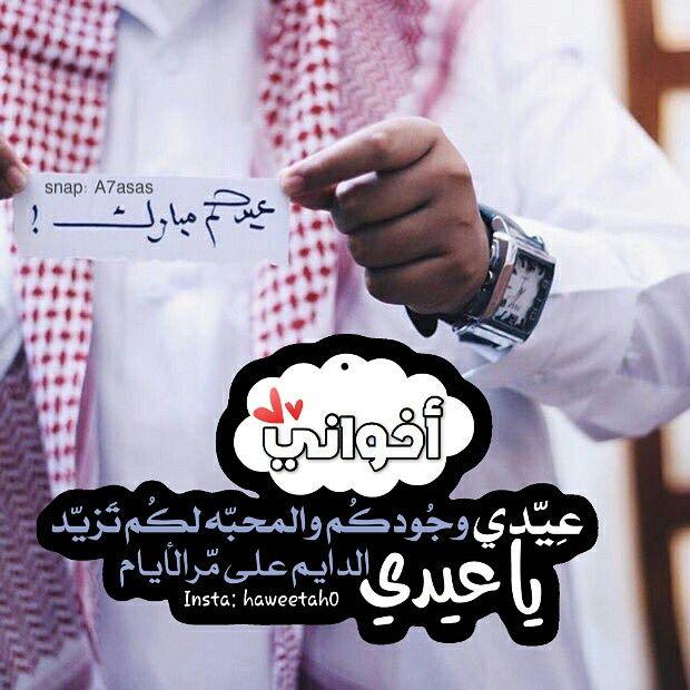 ياروحي انتو هالعيد مو يمي Eid Cards Happy Eid Eid Greetings