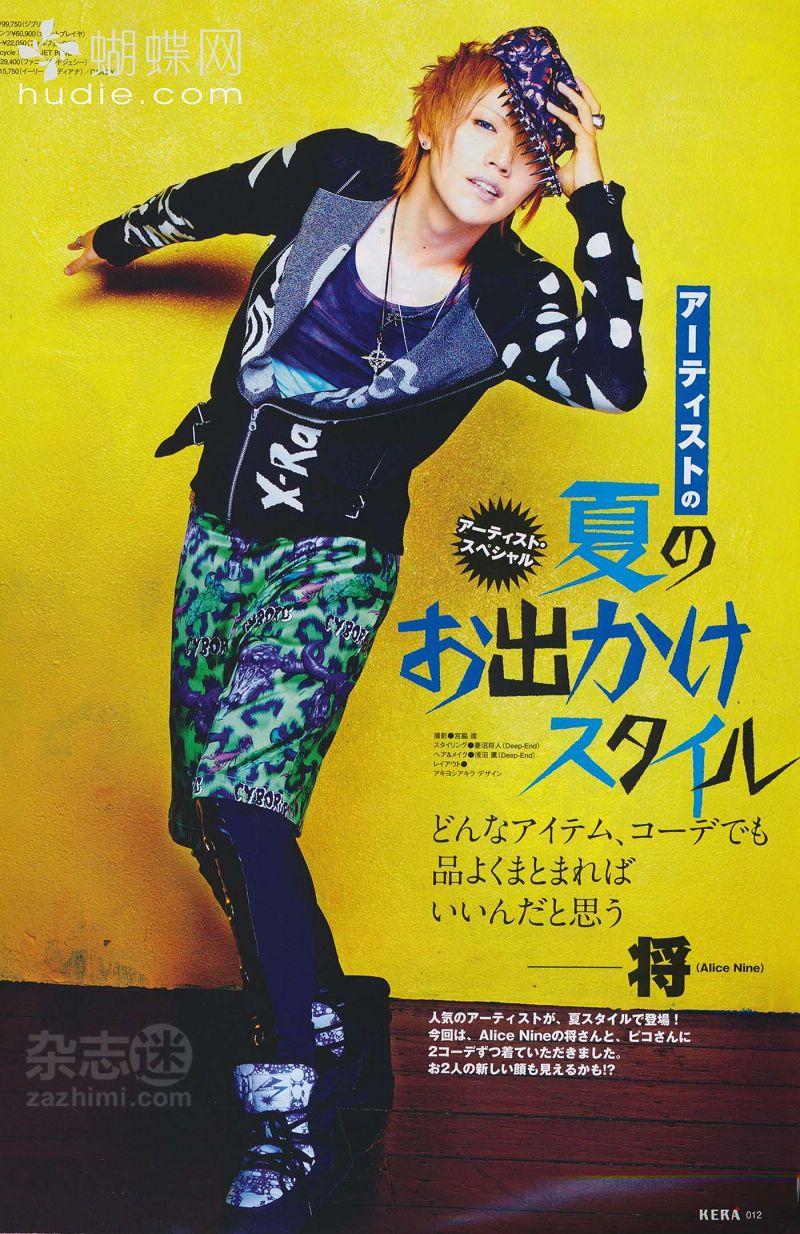 j-rockmagazinesbrasil:  SHOU (ALICE NINE) - KERA ~ Agosto de 2011 vol.156