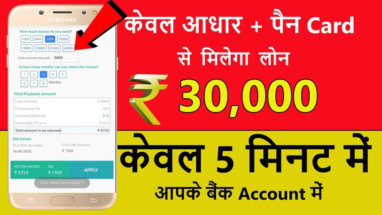 Get Instant 30000 Rs Personal Loan Easy Loan Without Documents Aadha Personal Loans Easy Loans Aadhar Card