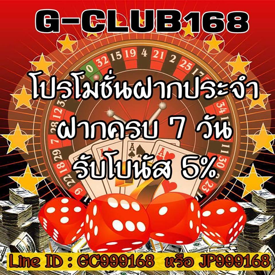 จีคลับ 168 Casino online 24 hr โปรโมชั่นฝากประจำ ฝากครบ 7 วัน