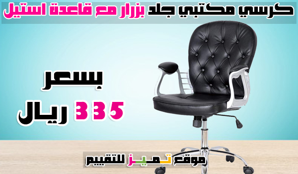 افضل كرسي مكتب مريح للظهر والرقبة أكفأ 9 كراسي مكتب 2021 موقع تميز Chair Office Chair Home Decor