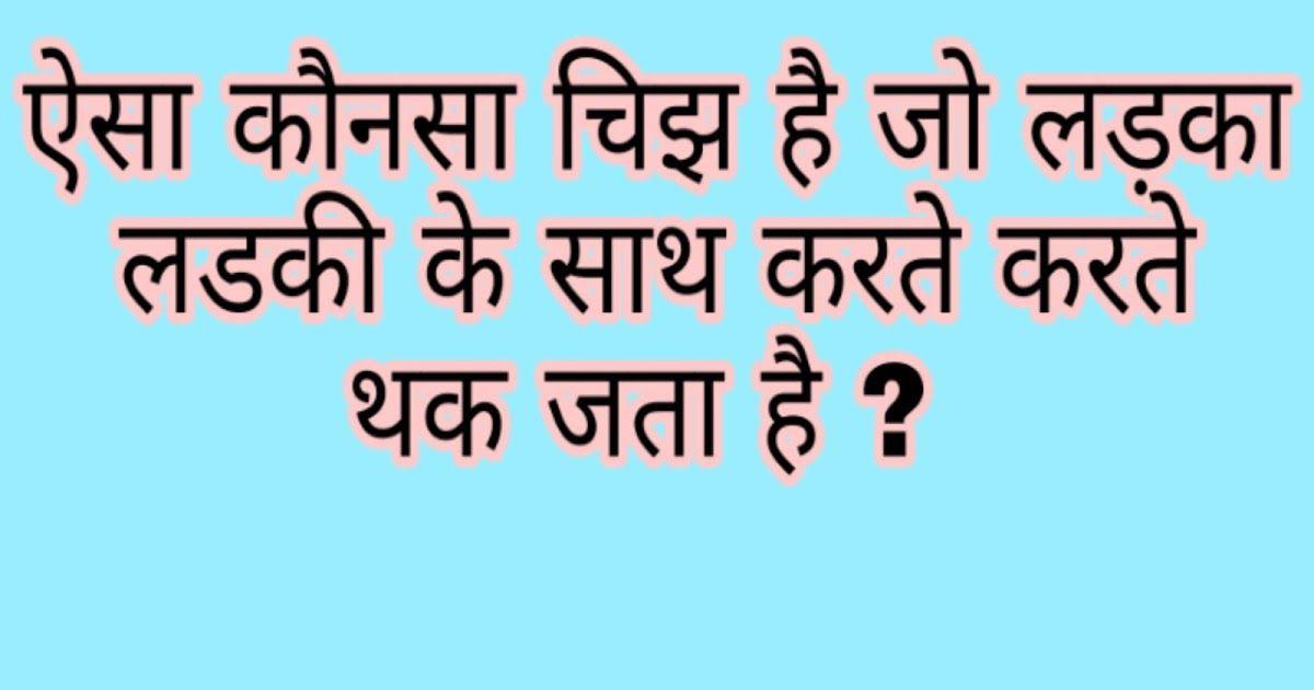 Very Gandi Paheliyan 100 Gandi Nangi Paheli Answer Double Meaning Hindi Paheliyan With Answer Dual Meaning Funny Funny Questions Double Meaning Meant To Be