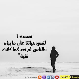 نصمت لتسير حياتنا علي ما يرام فالناس لم تعد كما كانت نقية Blog Posts Blog Poster