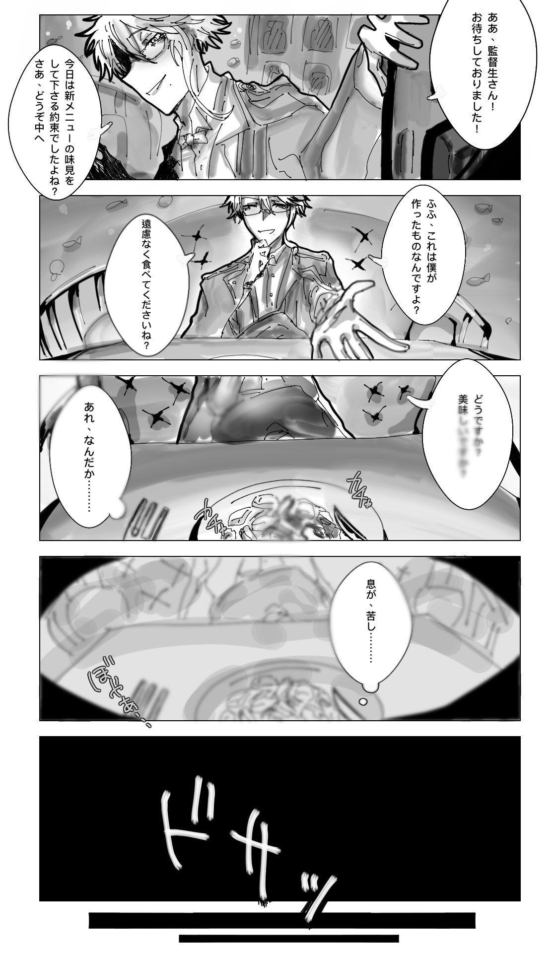 twitter オリジナル 漫画 人魚 イラスト ツイステッド