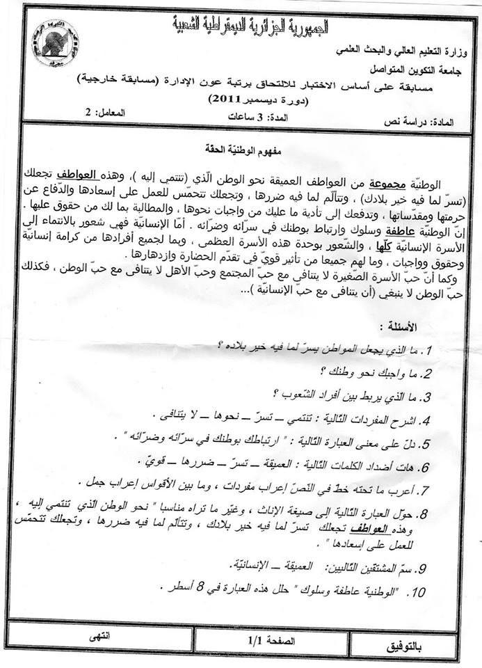 نماذج أسئلة مسابقات توظيف عون إدارة وعون إدارة رئيسي مدونة التوظيف في الجزائر Dzemploi Blog Blog Posts Sheet Music