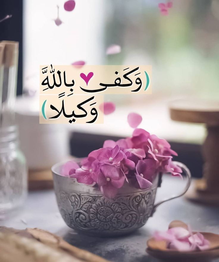 Pin By Hadeel On بنتي Quran Quotes Inspirational Islamic Quotes Quran Islamic Quotes Wallpaper