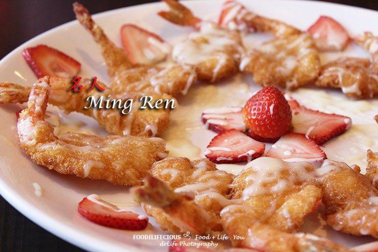 Ming Ren Restaurant 名人