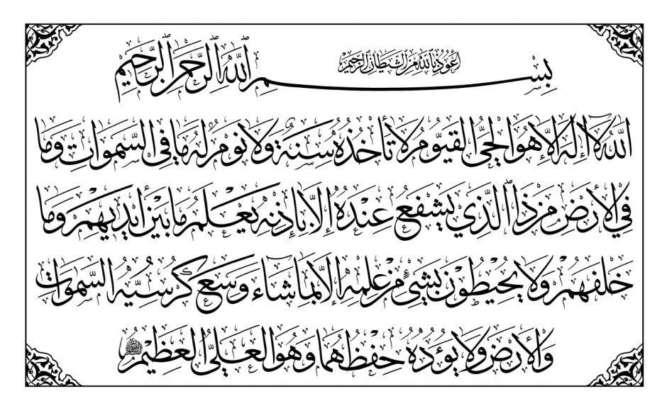 Al-Baqarah 2, 255 (Ayat Kursi, Style 1, Rectangular, White