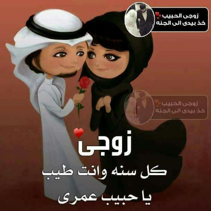 Pin By Said Morse On زوجي Romantic Words Husband Quotes Love Words