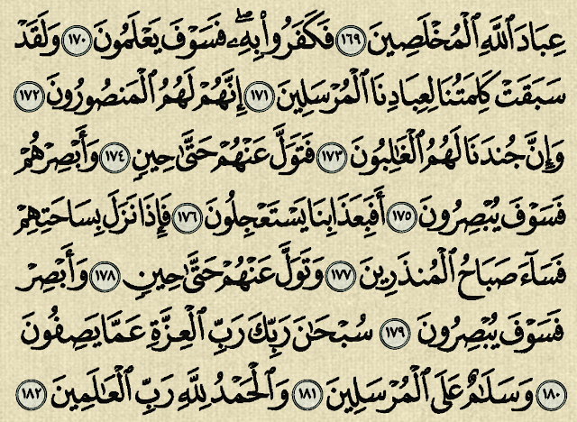 شرح وتفسير سورة الصافات Surah As Saffat من الآية 154 إلى الآية 182 Arabic Calligraphy Reus