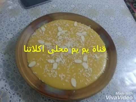 حلاوة الراشي الطحينية حلى جديد ومميز من قناة يم يم محلى اكلاتنا وصفات رمضان Food Condiments Made