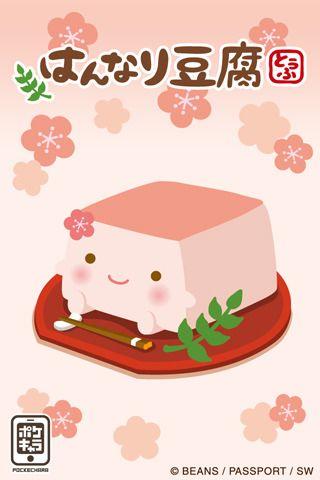 Pink Hannari Tofu Iphone Kawaii Wallpaper