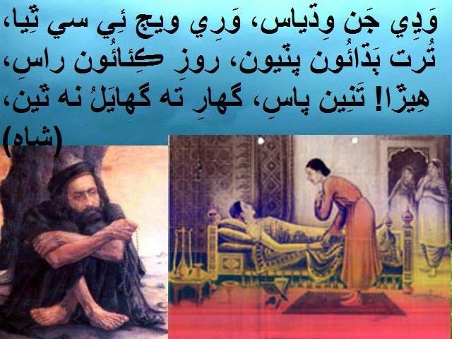 shah abdul latif bithai life story