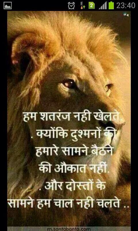 Hindi Quotes And Dil Se