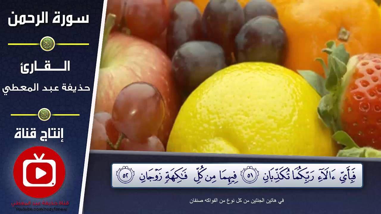 سورة الرحمن بالتفسير الميسر والفيديوهات المعبرة Noble Quran Quran Alii