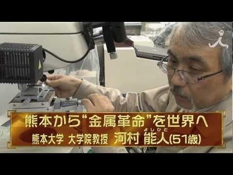 熊本大学不燃マグネシウム Google 検索
