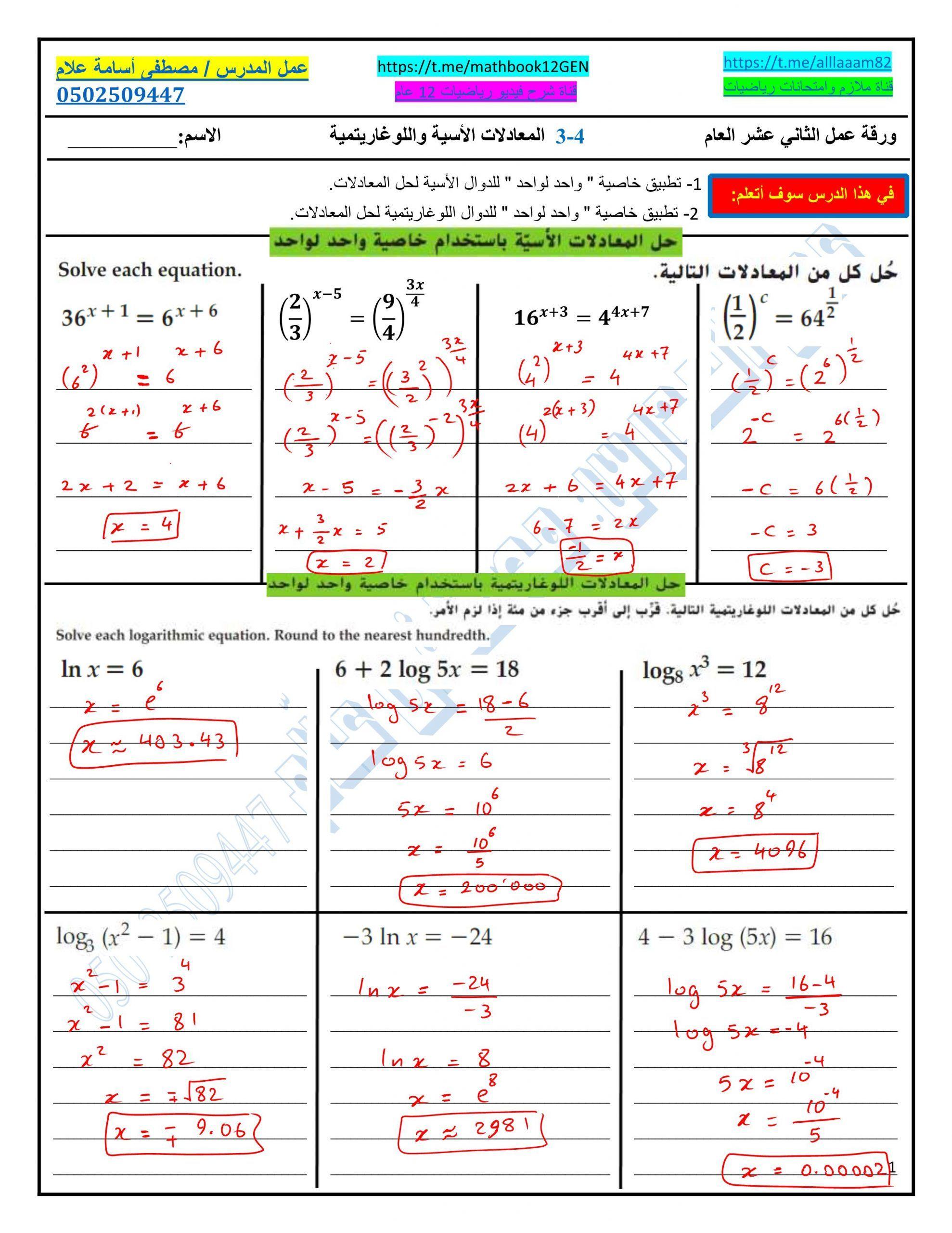 اوراق عمل المعادلات الأسية واللوغاريتمية للصف الثاني عشر عام مادة الرياضيات المتكاملة اوراق عمل ا Solving Bullet Journal Map