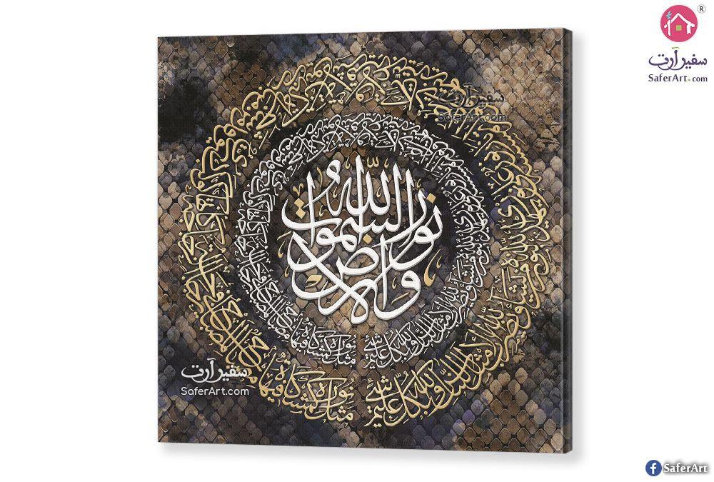 لوحة فية آيات قرآنية سفير ارت للديكور Tapestry Decor Wall Decor
