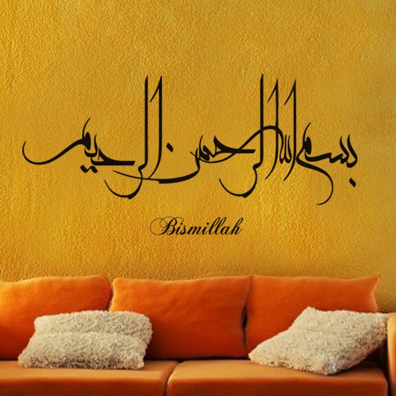 Artistic Bismillah Word Islamic Wall Decal Buy this beautiful wall