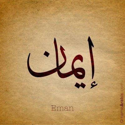 Pin By Rahman عظم ی On Names Calligraphy Name Urdu Calligraphy Arabic Calligraphy