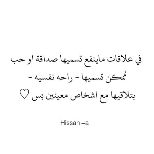 Pin By Rafat Alrefaie On بالعربي أحلى Magic Words Quotes Life Quotes