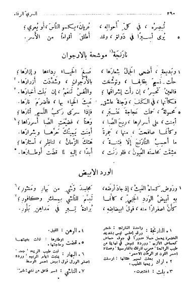 المجاني الحديثة عن مجاني الأب شيخو فؤاد أفرام البستاني و كرم البستاني Math Sheet Music