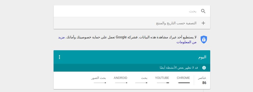 تعرف على My Activity من جوجل كيف عربي Google Youtube Android