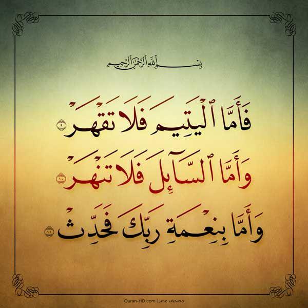 فأما اليتيم فلا تقهر Quran Quotes Holy Quran Quran