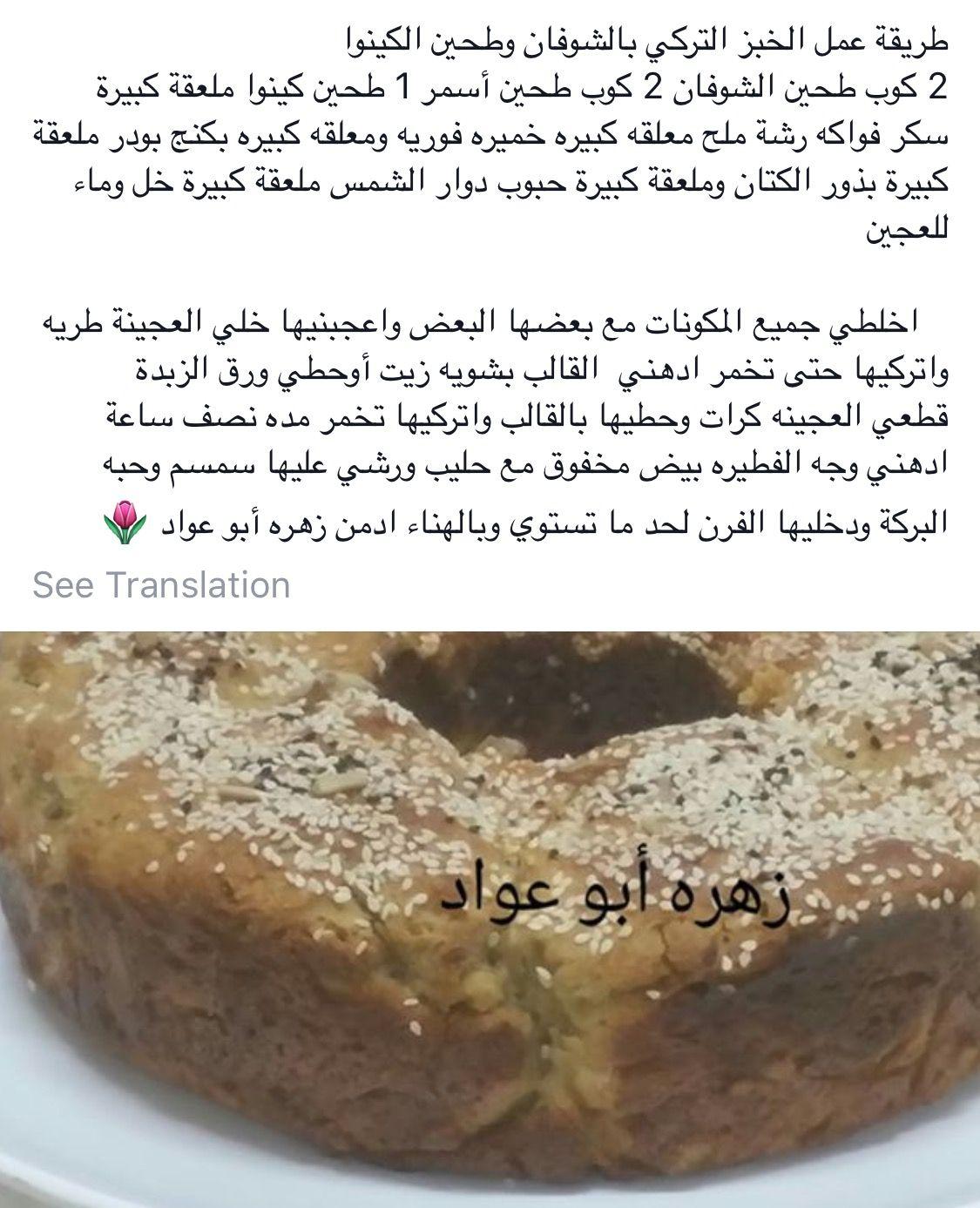 الخبز التركي بالشوفان والكينوا Turkish Recipes Recipes Bread