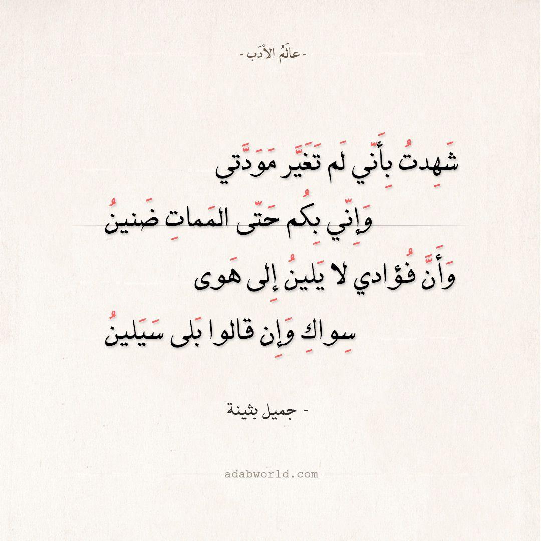 شعر جميل بثينة شهدت بأني لم تغير مودتي عالم الأدب Words Quotes Love Quotes Wallpaper Arabic Quotes