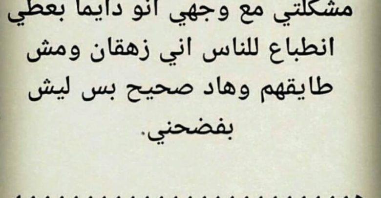 10 نكت مضحكة مكتوبة جامدة وجديدة 2020 Arabic Calligraphy Calligraphy