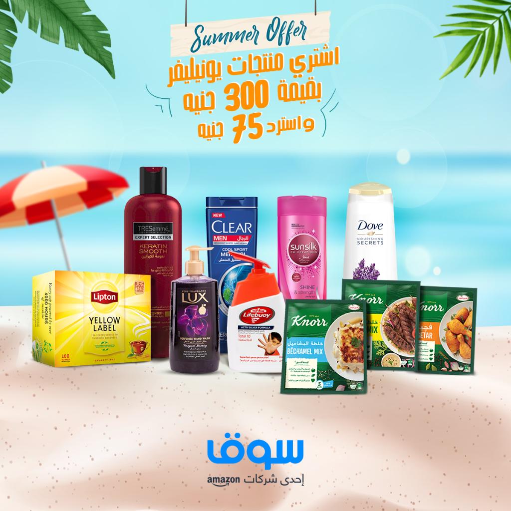 عروض الصيف من Unilever على منتجات متنوعة اشتري من منتجات Unilever بقيمة 300 جنيه او اكتر هتحصل على خصم بقيمة 75 جنيه لما تستخدم الكود Un Sunsilk Knorr Labels