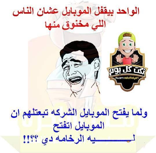 أجمد نكت قصيرة مضحكة جد ا موقع مصري Funny Quotes Jokes Funny Jokes