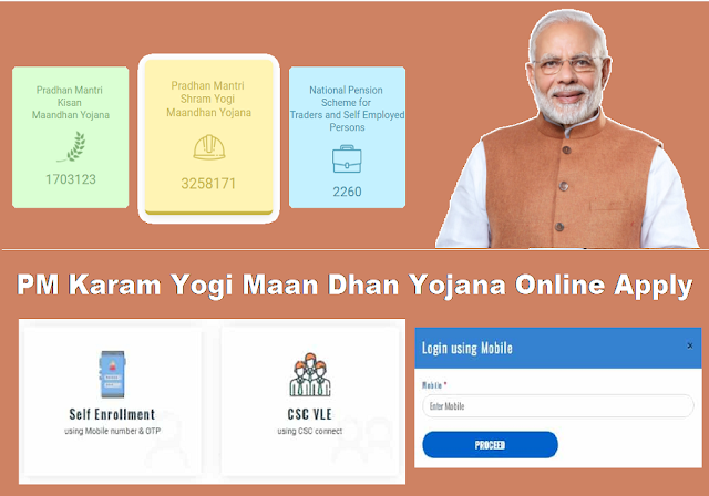 Pradhan Mantri Kisan Maandhan Yojana Online Apply How to