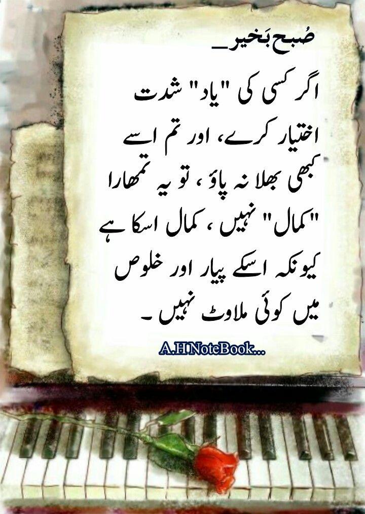 السلام عليكم ورحمة الله وبركاته ص بح ب خیر اے ایچ ن وٹ ب ک Morning Greetings Quotes Urdu Quotes Life Quotes