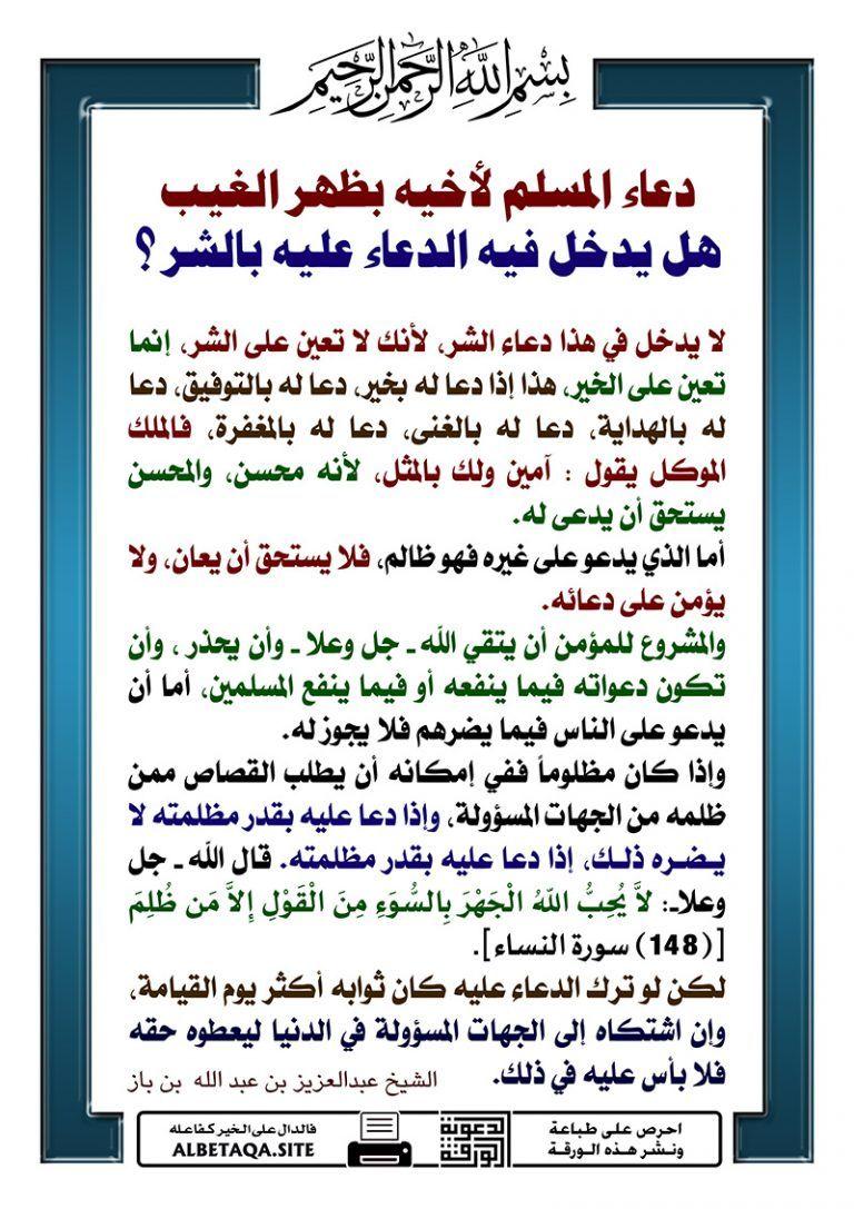 ورقات متنوعة الأخلاق والمعاملات موقع البطاقة الدعوي Islamic Phrases Ahadith Islam Hadith