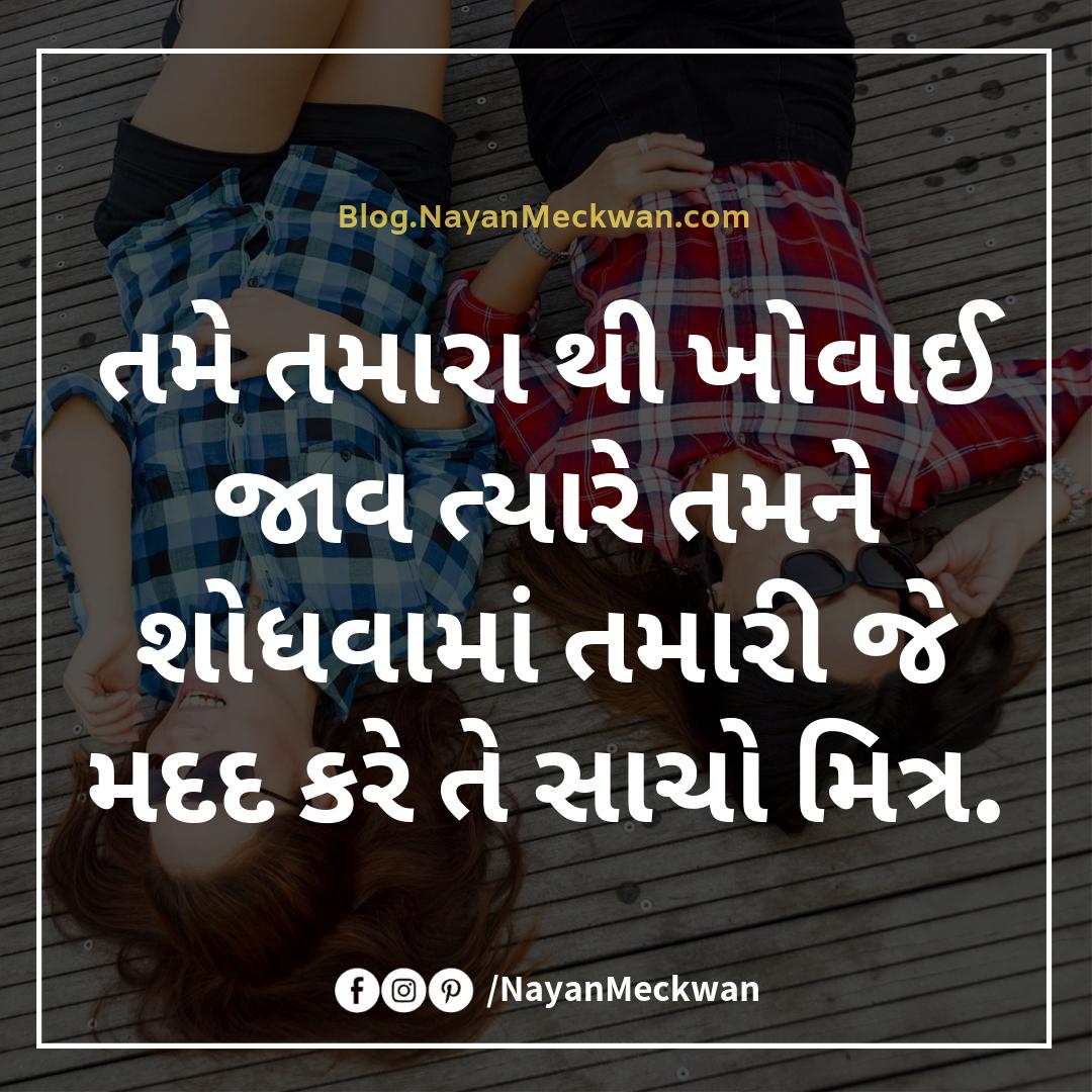 Love Friendship Quotes In Gujarati