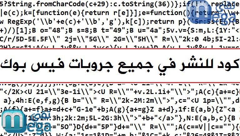 برنامج للنشر فى كل جروبات الفيس بوك للأندرويد Math Math Equations