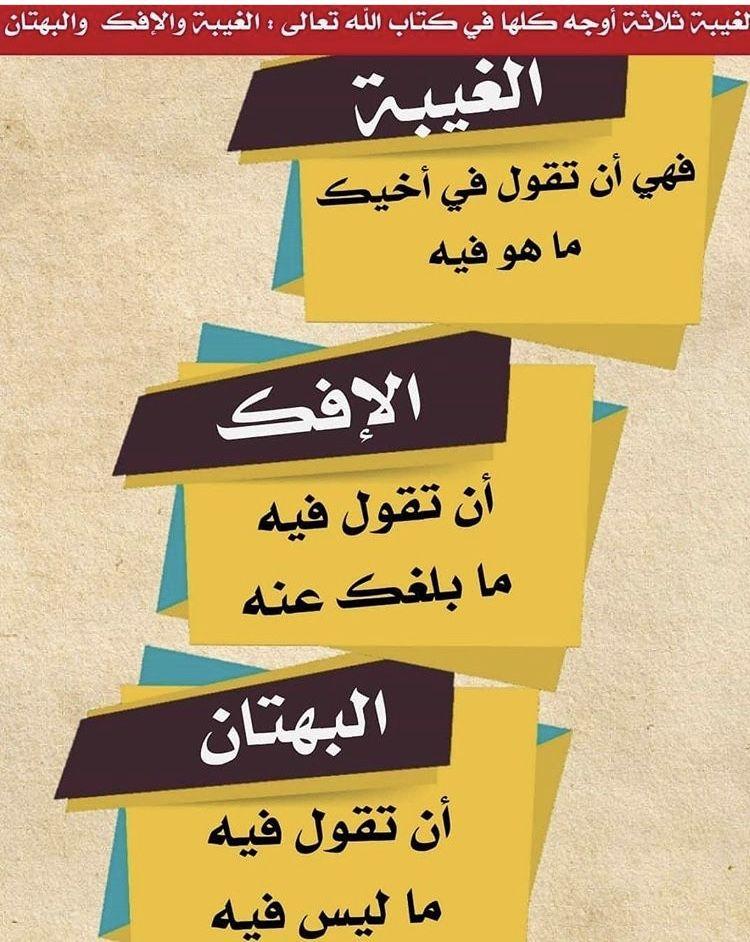 الغيبة والإفك والبهتان Words Quotes Islam Facts Photo Quotes