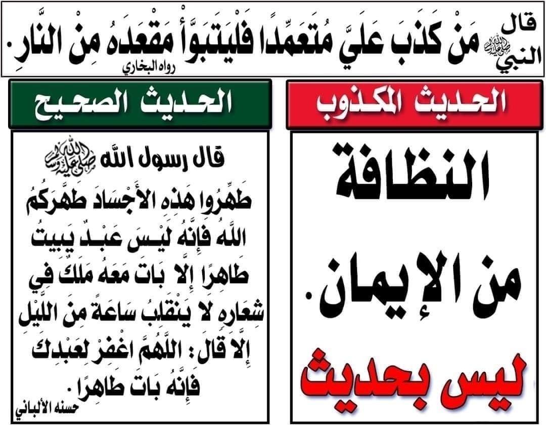 النظافة من الايمان In 2021 Islamic Quotes Arabic Quotes Quotes
