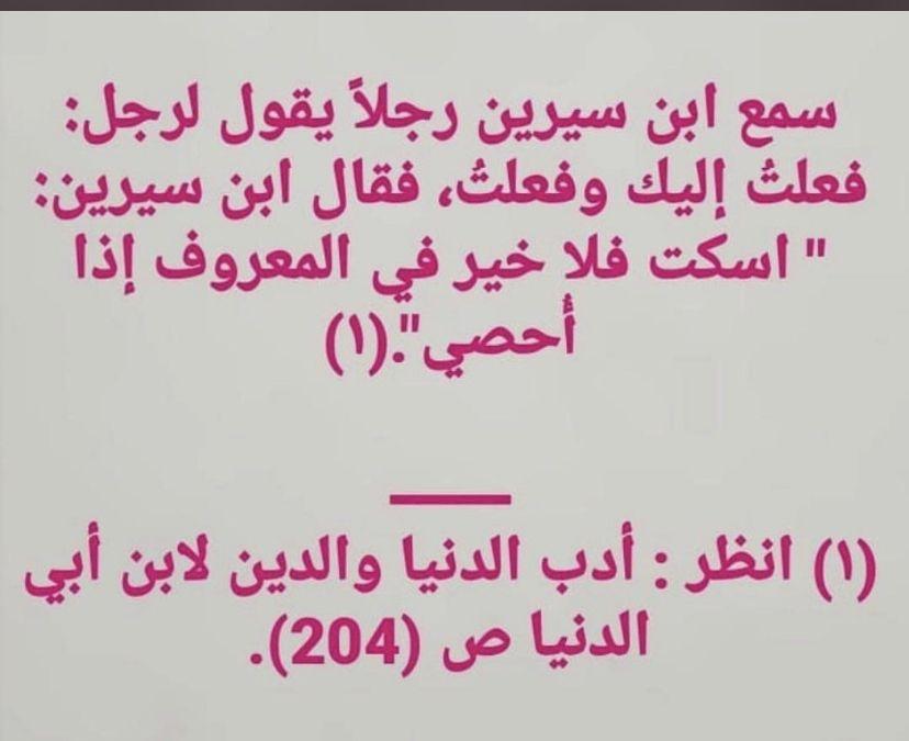 المعروف Quotes Math Islam