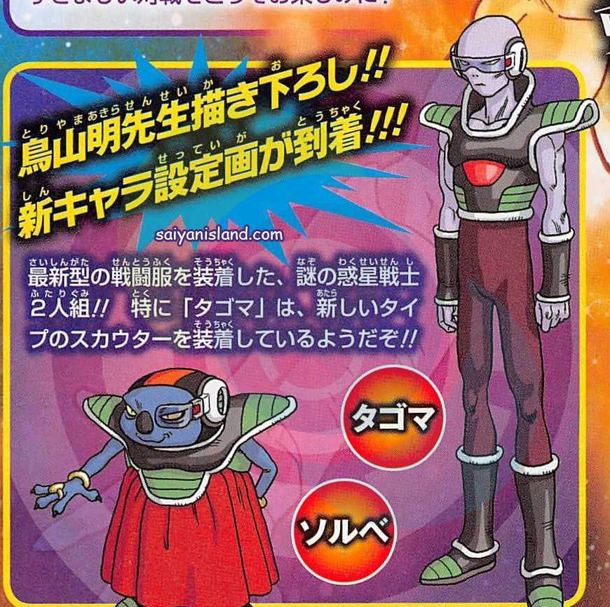 two new characters designed by Akira Toriyama, the creator