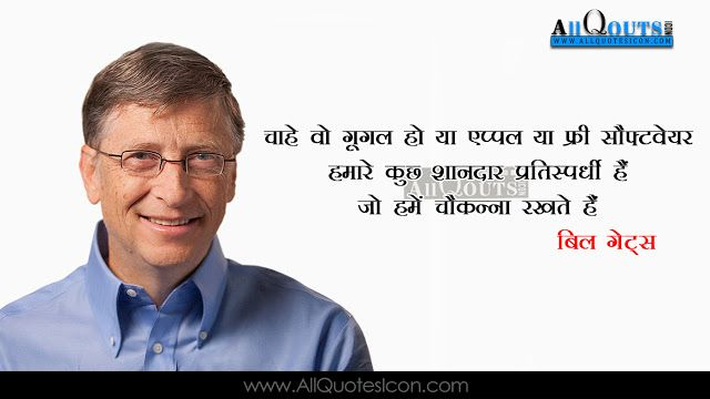 Bill Gates Hindi Quotes Images Best Inspiration Life Quotesmotivation Thoughts Sayings Hindi Quotes Images Motivational Good Morning Quotes Quotes For Whatsapp