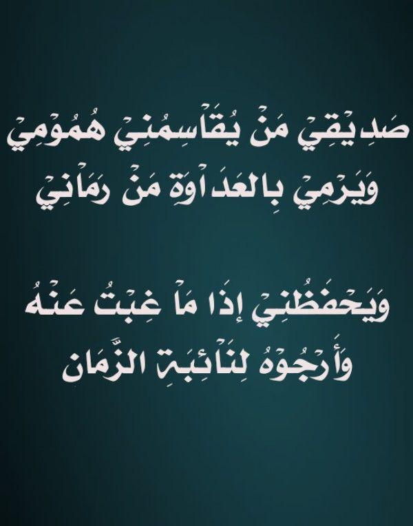 شعر أدب الصداقة الصديق أدب الصداقة تصميمي C Motaz Al Tawil Inspirational Quotes Words Quotes