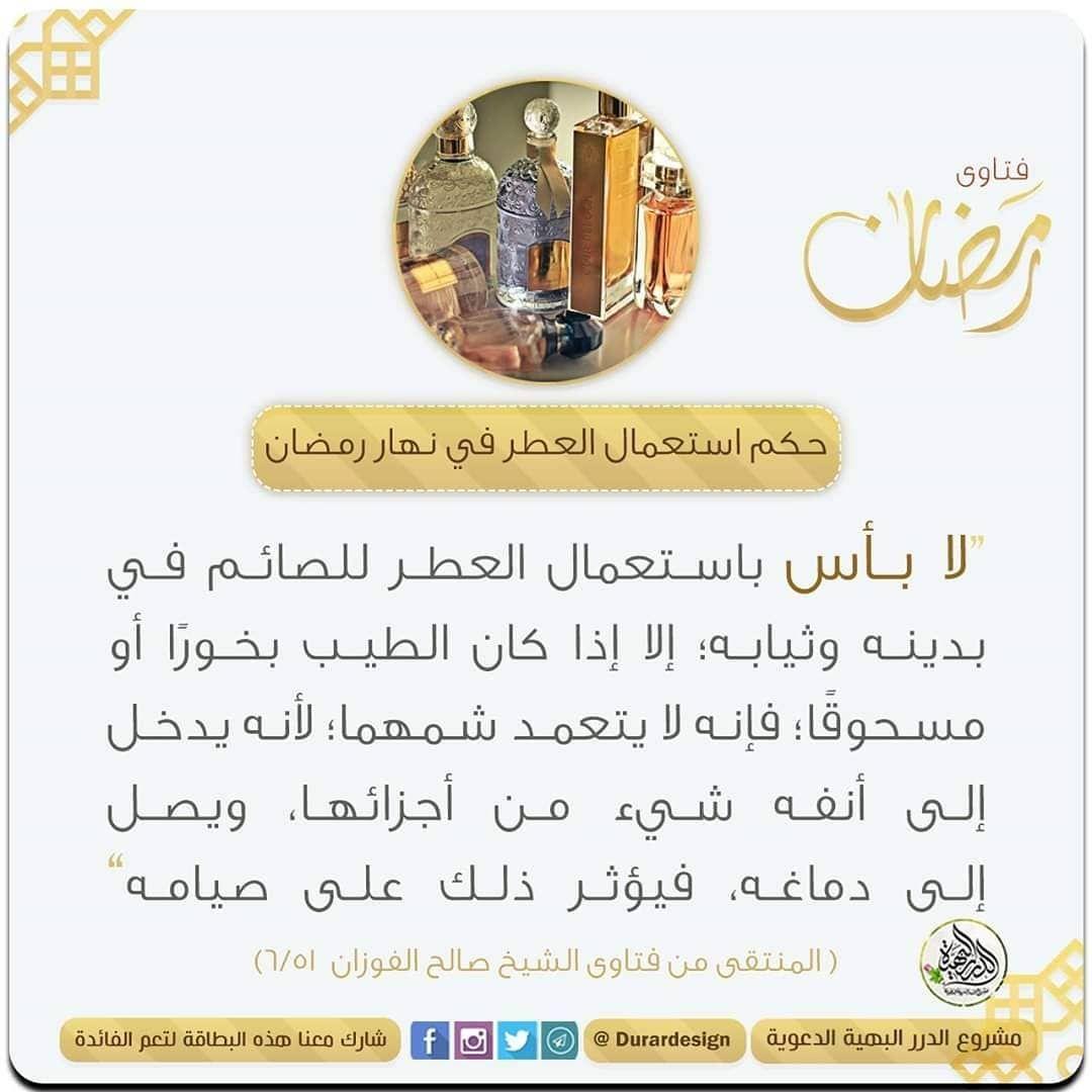 حكم العطر في رمضان