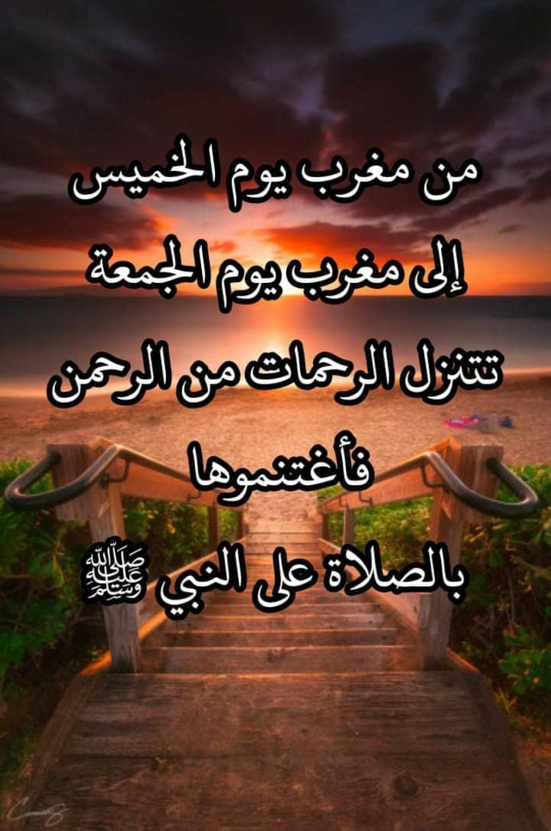 Pin By The Noble Quran On الصلاه على النبي صلى الله عليه وسلم Evening Quotes Animation Lockscreen